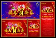 福马贺新春海报设计矢量素材