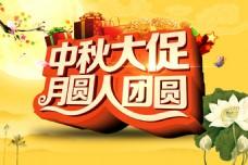 中秋大促海报 (2)