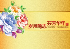 寿宴生日海报