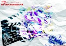 第十七届大学生原创影片大赛海报