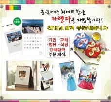 韩国素材 挂历 彩条