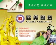 欧美陶瓷文化品牌广告PSD素材