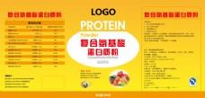 氨基酸 蛋白质 蛋白质粉 包装