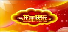 唯美2012龙年快乐海报背景矢量素材
