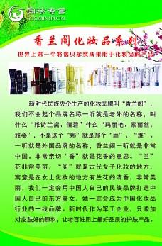 香兰阁化妆品系列图片