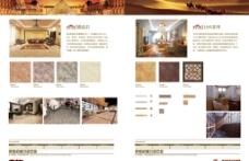 品牌材料宣传册图片