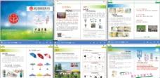 公司企业宣传画册图片