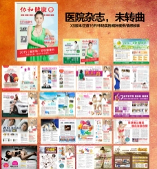 夏季医疗杂志图片