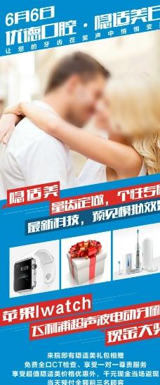 口腔活动广告设计图片
