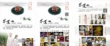 茶艺 茶道 宣传海报图片