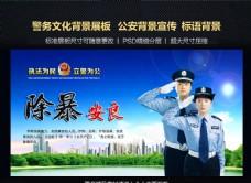 警务文化 公安