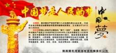 中国梦是人民的梦图片