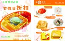 奶茶 饮品传单图片
