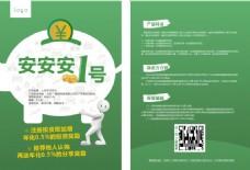 绿色+理财保险+单页
