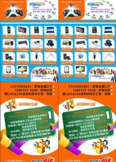 商铺单页图片模板下载