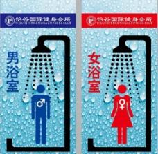 男女浴室 矢量图 背景素材图片