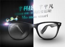 摩曼智能眼镜海报设计