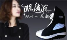 潮流女鞋海报