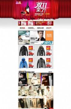 淘宝冬季服装促销海报