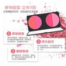艾米尔 四色腮红 化妆品 功能海报