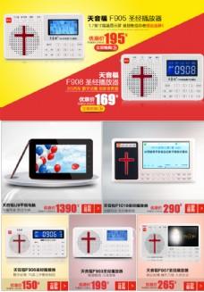 天音福圣经播放器关联销售