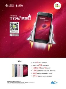 高性能流畅智能手机促销海报