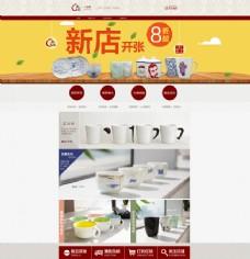 京东天猫淘宝店铺首页宽餐具马克杯生活品类