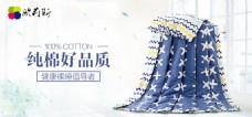 家纺活动海报
