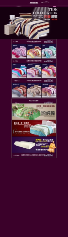品牌纯棉家纺活动促销