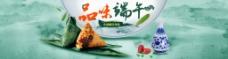 品牌端午节美食展示促销海报