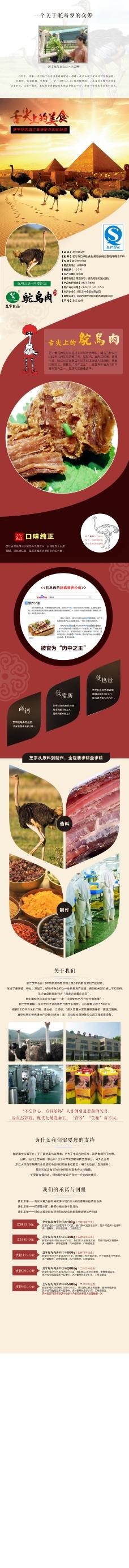 食品类详情页