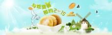 食品首页海报