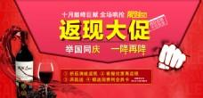 国庆红酒促销海报