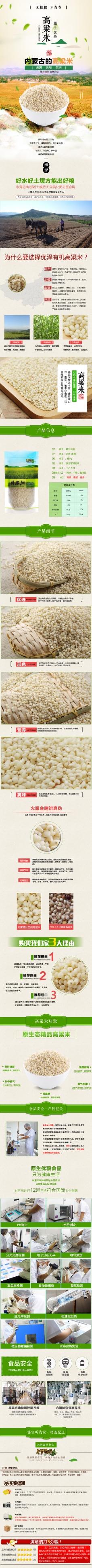 高粱米详情