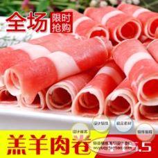 淘宝食品食羊肉片 促销包邮主图psd