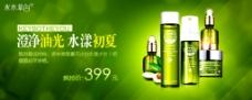 夏季控油护肤海报设计