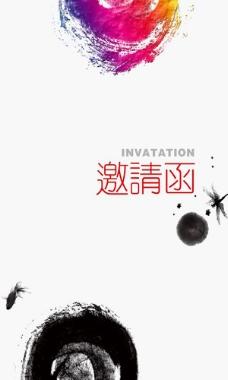 水墨中国风邀请函PSD图片