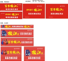 知心知己枝江酒2015新标准