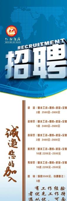 保险公司展板图片_招聘海报_海报设计_图行天下图库