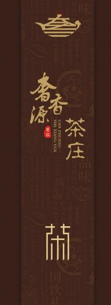 奢香源茶庄图片