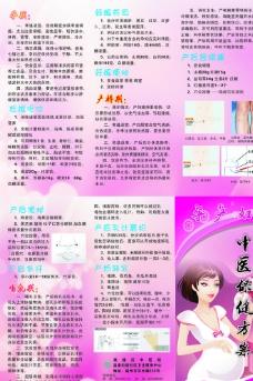 孕产妇中医保健方案3折页图片
