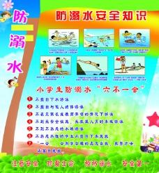 小学生防溺水安全知识图片