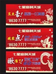 春节促销广告图片