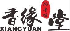 香缘堂logo设计
