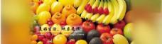 鸿金鹏超市banner设计水果堆色彩绚丽