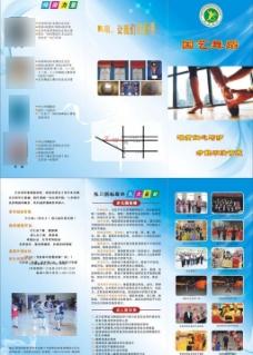 国艺舞蹈学校 折页图片