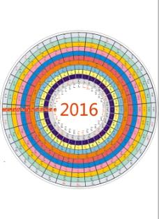 2016台历