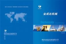 机械企业画册