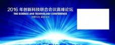 科技高峰會議主視覺