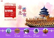 北京旅游促销海报